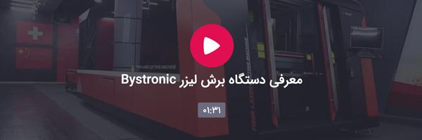 معرفی دستگاه برش لیزر بیسترونیک Bystronic